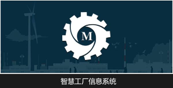 智慧工厂信息系统