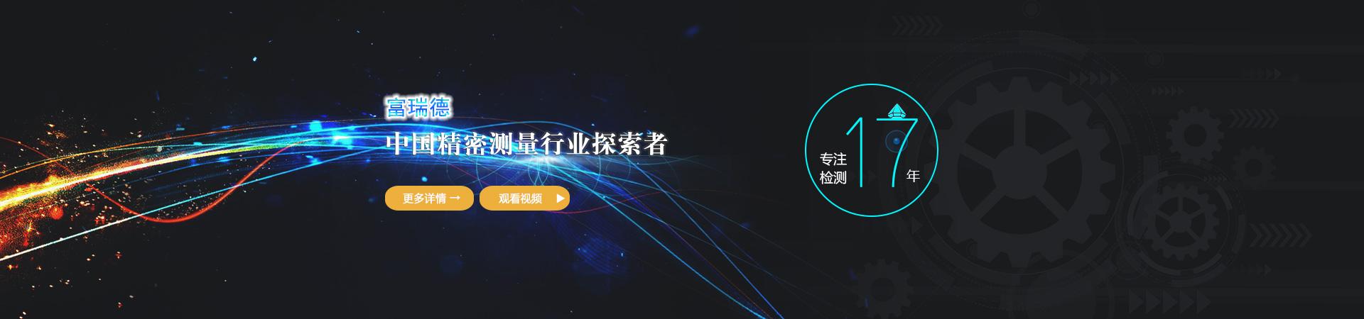 中国精密测量行业探索者